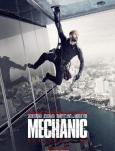 The Mechanic 2 Resurrection โคตรเพชฌฆาต แค้นข้ามโลก