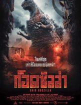 Godzilla Resurgence ก็อดซิลล่า: รีเซอร์เจนซ์