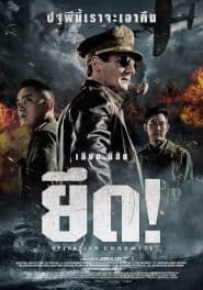 Operation Chromite (In-cheon sang-ryuk jak-jeon) ยึด