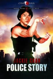 Police Story 1