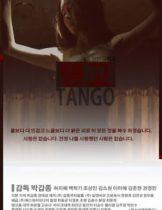 BAR TANGO [เกาหลี R18+]