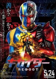 Kikaider The Ultimate Human Robot