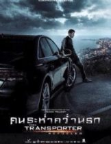 The Transporter 4 Refueled