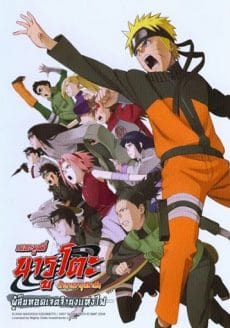Naruto The Movie 6