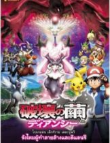 Pokémon XY The Movie