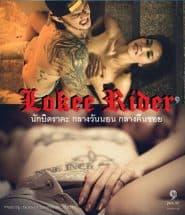 Lokee Rider