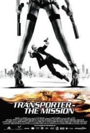 The Transporter 1 เพชฌฆาต สัญชาติเทอร์โบ 1