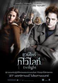 Vampire Twilight