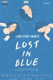 Lost in Blue ระหว่างเราครั้งก่อน