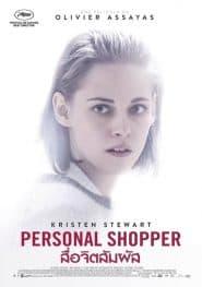 Personal Shopper (2017) สื่อจิตสัมผัส