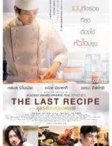 The Last Recipe Kirin no shita no kioku สูตรลับเมนูยอดเชฟ