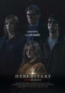 Hereditary กรรมพันธุ์นรก(Soundtrack)