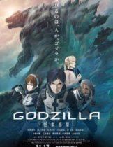Godzilla Monster Planet ก็อตซิลล่า มหาศึกทวงโลก