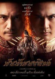 Panthai Norasing พันท้ายนรสิงห์