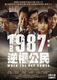 1987 When The Day Comes(Soundtrack ซับไทย)