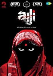 Ajji ทวงบาปชำระแค้น (Soundtrack ซับไทย)