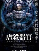 Genocidal Organ (2017) อวัยวะฆ่าล้างเผ่าพันธุ์ (Soundtrack ซับไทย)