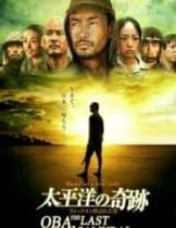 Oba The Last Samurai (2011) โอบะ ร้อยเอกซามูไร