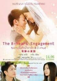 The 8-Year Engagement (2017) บันทึกน้ำตารัก 8 ปี
