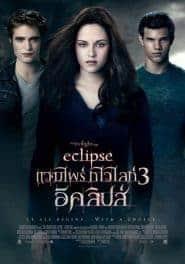 Vampire Twilight 3 Saga Eclipse (2010) แวมไพร์ ทไวไลท์ ภาค 3 อีคลิปส์