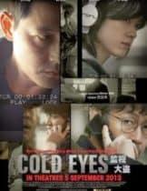 Cold eyes (2013) โคลต์ อายส์ (Soundtrack ซับไทย)