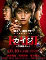 Kaiji (2009) ไคจิ กลโกงมรณะ ภาค 1
