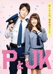 P to JK (Policeman and Me) ป่วนหัวใจนายโปลิศ (Soundtrack ซับไทย)