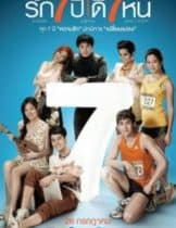 Seven Something (2012) รัก 7 ปี ดี 7หน