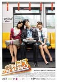 Bangkok Traffic Love Story (2009) รถไฟฟ้า มาหานะเธอ