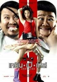 เหยิน เป๋ เหล่ เซมากูเตะ The Three Crippler (2007)