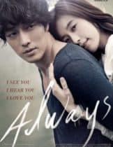 Aways (2011) กอดคือสัญญา หัวใจฝากมาชั่วนิรันดร์