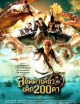 Pirate of The Lost Sea สลัดตาเดียวกับเด็ก 200 ตา