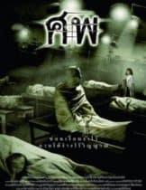 Sop (2006) ศพ อาจารย์ใหญ่