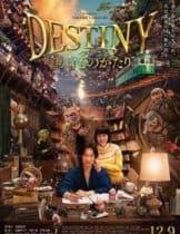 Destiny Kamakura Monogatari 2017 มหัศจรรย์โลกแห่งความตาย