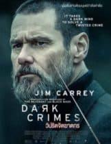 Dark Crimes 2016 วิปริตจิตฆาตกร