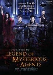 Legend of Mysterious Agents เจาะเวลาล่าผีดิบ 2016