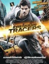 Tracers (2015) ล่ากระโจนเมือง