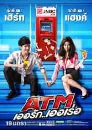 ATM (2012) เอทีเอ็ม เออรัก เออเร่อ