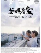 Ilo Ilo (2013) อิโล่ อิโล่ เต็มไปด้วยรัก