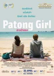 Patong girl (2014) สาวป่าตอง(ซับไทย)
