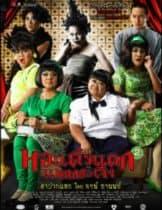 หอแต๋วแตก แหกกระเจิง (2009) Hor Taew Tak 2