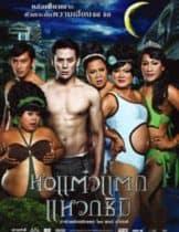 หอแต๋วแตก แหวกชิมิ (2011) Hor Taew Tak 3