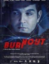 Burn Out (2017) ซิ่งท้าทรชน(ซับไทย)