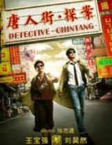 Detective Chinatown (2016) ดีเทคทีฟ ไชน่าทาวน์ แก๊งค์ม่วนป่วนเยาวราช