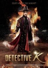 Detective K Secret of Virtuous Window (2011) สืบลับ ตับแลบ