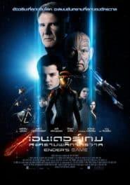 Elder's Game (2013) เอนเดอร์เกม สงครามพลิกจักรวาล