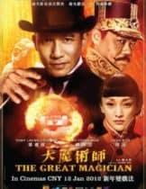 The Great Magician (2011) ยอดพยัคฆ์ นักมายากล