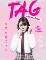 Tag (2015) อวสาน โมเอะ