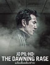 Jo Pil-ho : The Dawning Rage