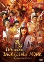The Incredible Monk – Dragon Return